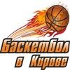 Баскетбол в Кирове