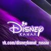 Канал Disney • Дисней