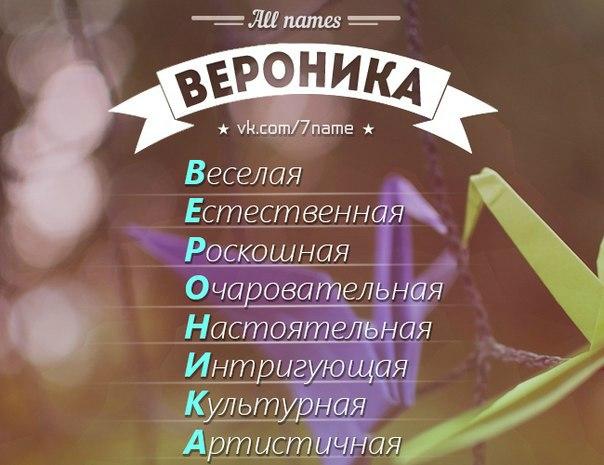 Расшифровка твоего имени → vk com app4530276