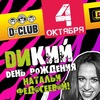 Ночной клуб D-club