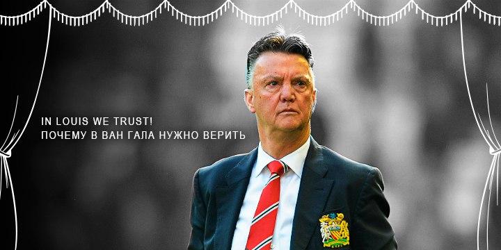 Манчестер Юнайтед, премьер-лига Англия, Луи ван Гал