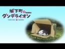 [Akai-Sora] Joukamachi no Dandelion - 01