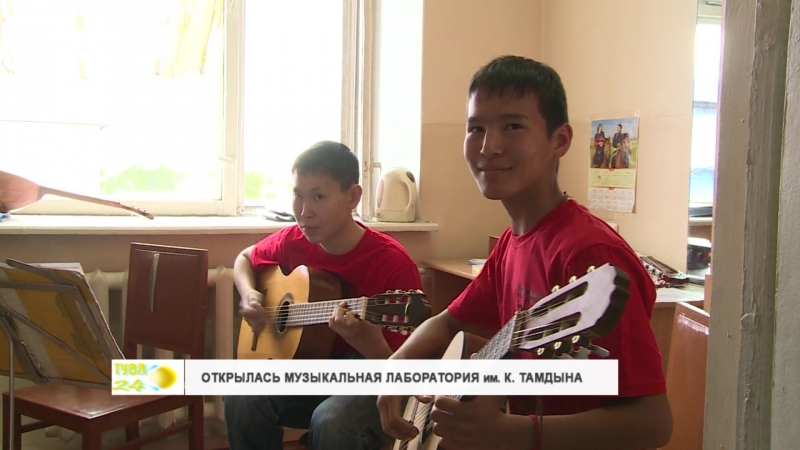 Открылась музыкальная лаборатория имени Константина Тамдына. Тува24