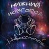 Невесомость - лучший отдых в Нижнем Новгороде