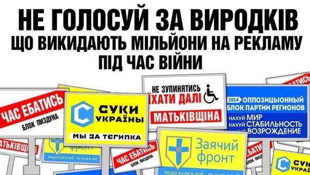 """В Киеве ночью подправили бигборды """"регионалов"""": """"Сколько бы подонки ни перекрашивались, народ знает, где им место"""" - Цензор.НЕТ 1056"""
