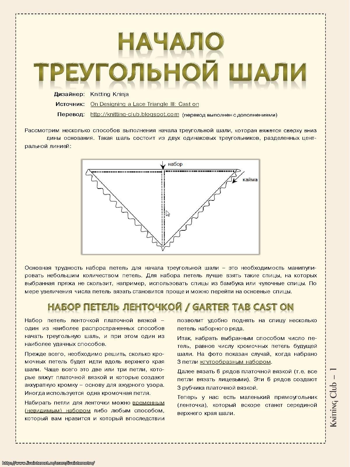 Ажурная шаль спицами схемы и описание для начинающих
