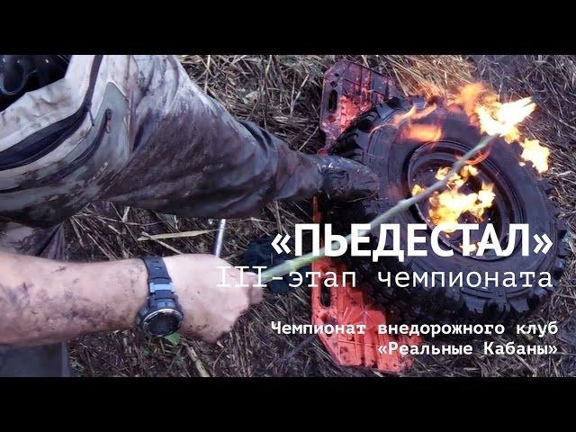 """Заключительный 3 Этап чемпионата """"Пьедестал"""""""