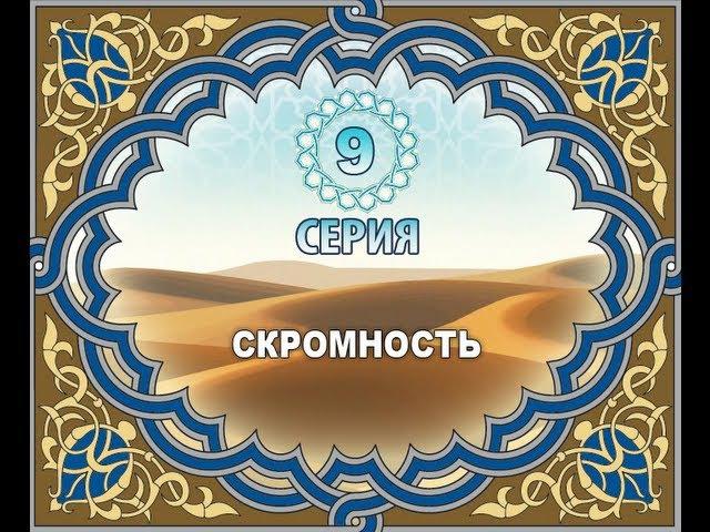 Пророческие истории. 9 серия. Скромность