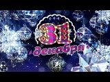 Новогодний КОНЦЕРТ 2015 Проводы Старого года на Первом канале. ВСТРЕЧАЕМ НОВЫЙ ГОД 2015!