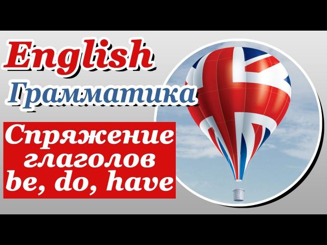 Спряжение глаголов be, do, have. Английский язык. Грамматика. Елена Шипилова.