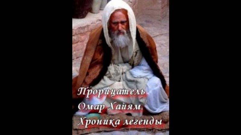 Прорицатель Омар Хайям. 2 серия