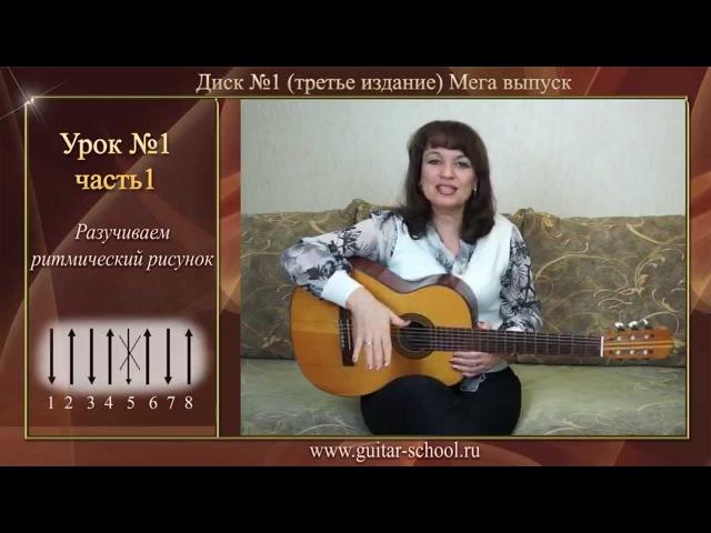 Уроки игры на гитаре с нуля для начинающих Урок 1 Часть 1 Обучение гитары для новичков смотреть онлайн без регистрации