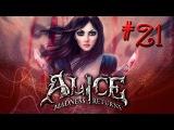 Alice Madness Returns с Бэлой Вито #21 РАСЧЕТ ПО-БЕЛИЧЬИ!!!