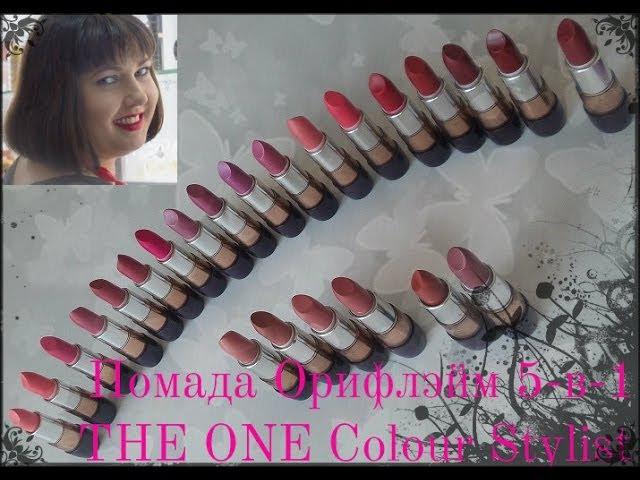 Помада Орифлэйм 5 в 1 THE ONE Colour Stylist ЦВЕТ ПОМАДЫ