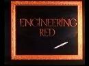Конструктор красного цвета / Engineering Red 1993