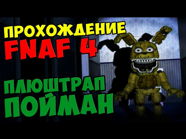 Five Nights At Freddy's 4 ПРОХОЖДЕНИЕ - ПЛЮШТРАП ПОЙМАН - 5 ночей у Фредди