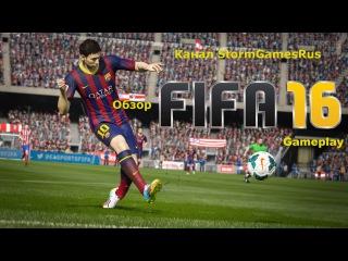Первый взгляд - Обзор игры FIFA 16 Demo, Gameplay PS4, Дата выхода [24-25.09.15]