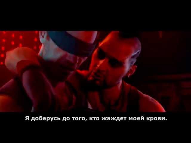 Песня Far cry 3 (Я покажу тебе что такое безумие)
