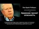 Пол Крейг Робертс. Армении грозит опасность