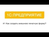 Как создать внешнюю печатную форму 1C?! (внешняя печатная форма для 1С 8.3) Губкин Алексей.