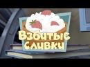 МультФильм Фиксики 34 Серия Взбитые сливки