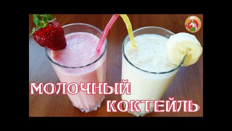 Домашний МОЛОЧНЫЙ КОКТЕЙЛЬ с мороженым в блендере рецепт