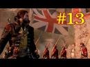 Прохождение Assassin's Creed: Изгой эпизод 13 [Xbox 360, PS3]