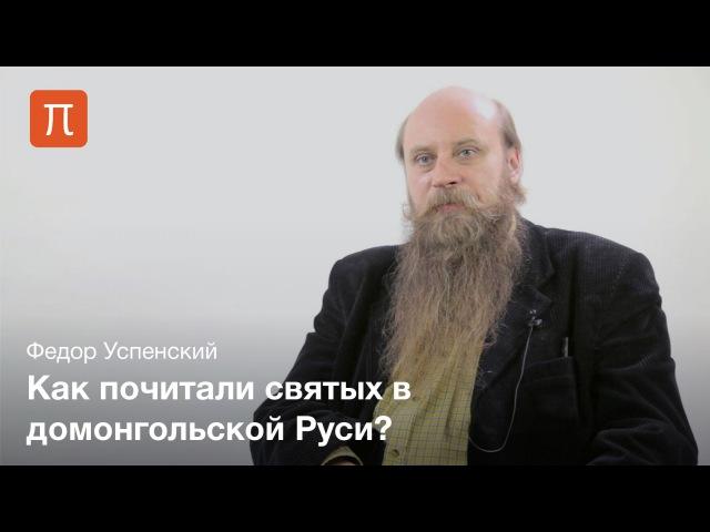 Культ святых в династии Рюриковичей — Федор Успенский