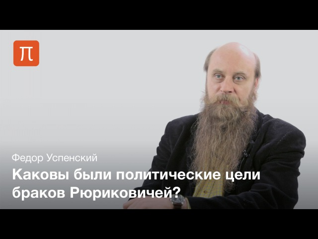 Междинастические связи Рюриковичей — Федор Успенский
