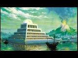 Тайна погибшей цивилизации. Атлантида - затерянный мир.