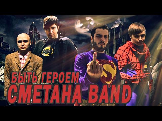 Быть Героем СМЕТАНА band