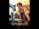 """Фильм """"Вне времени"""" (""""The Lovers"""")"""
