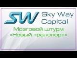 Sky Way Capital. Мозговой штурм  Новый транспорт