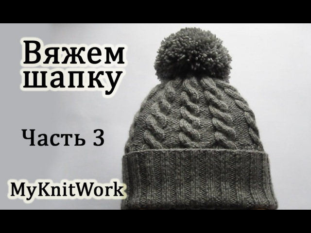 Как вязать шапку спицами. Вяжем шапку с бубоном. Часть 3. How to knit a hat spokes.