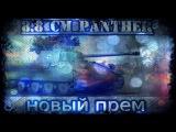 8.8 cm Panther I Ausf.F - Новый Прем танк в патче 0.9.5-0.9.6 мечта сбылась!
