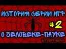 История серии игр о Человеке-пауке. Часть #2
