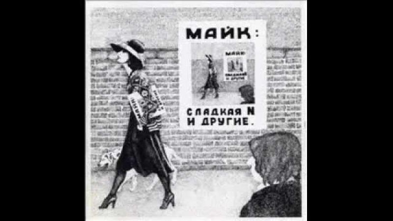 Майк Науменко - Песня простого человека