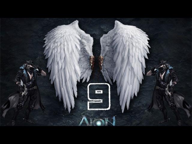Aion 4.0 - Серия 9 [Харамель]