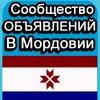 Объявления Мордовии|Барахолка Саранска