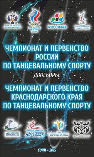 стср график турниров: