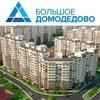 Большое Домодедово