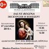 """""""SALVE REGINA"""" экскурсия и концерт"""