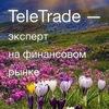 Телетрейд (TeleTrade) - брокер №1!