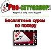 Обзоры покер, казино румов. Стартовый капитал $