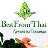 Тайская косметика - BestFromThai