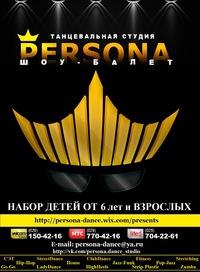 PERSONA Dance Studio