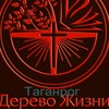 """Церковь """"Дерево жизни"""" г. Таганрог"""