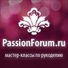 PassionForum - Мастер-классы по рукоделию
