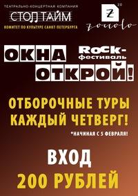 I отборочный тур фестиваля ОКНА ОТКРОЙ!
