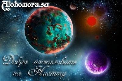 В созвездии Гидра открыта планета Ниотта (игра «Одни среди звезд»)
